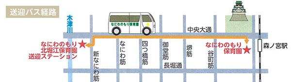 送迎バス経路